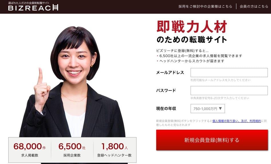 https://www.bizreach.jp/