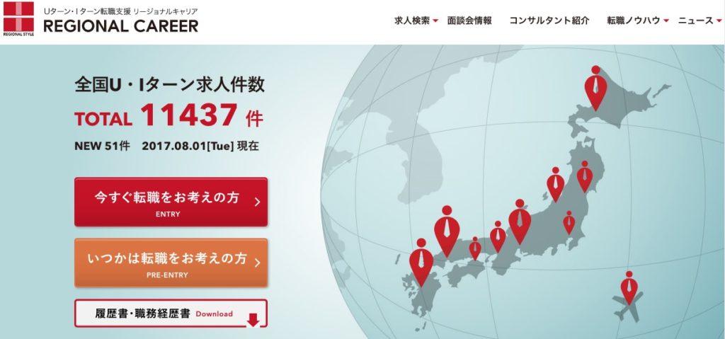 http://www.regional.co.jp/