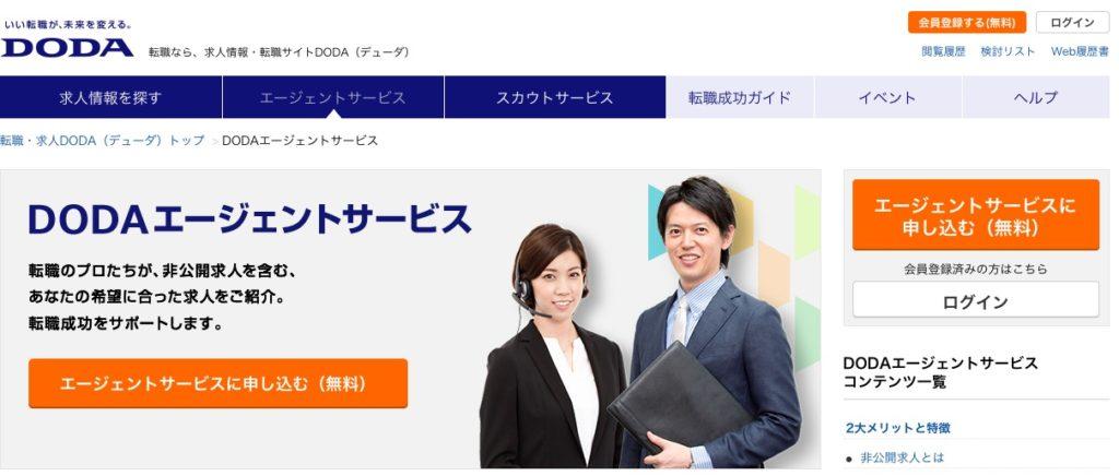 https://doda.jp/consultant/