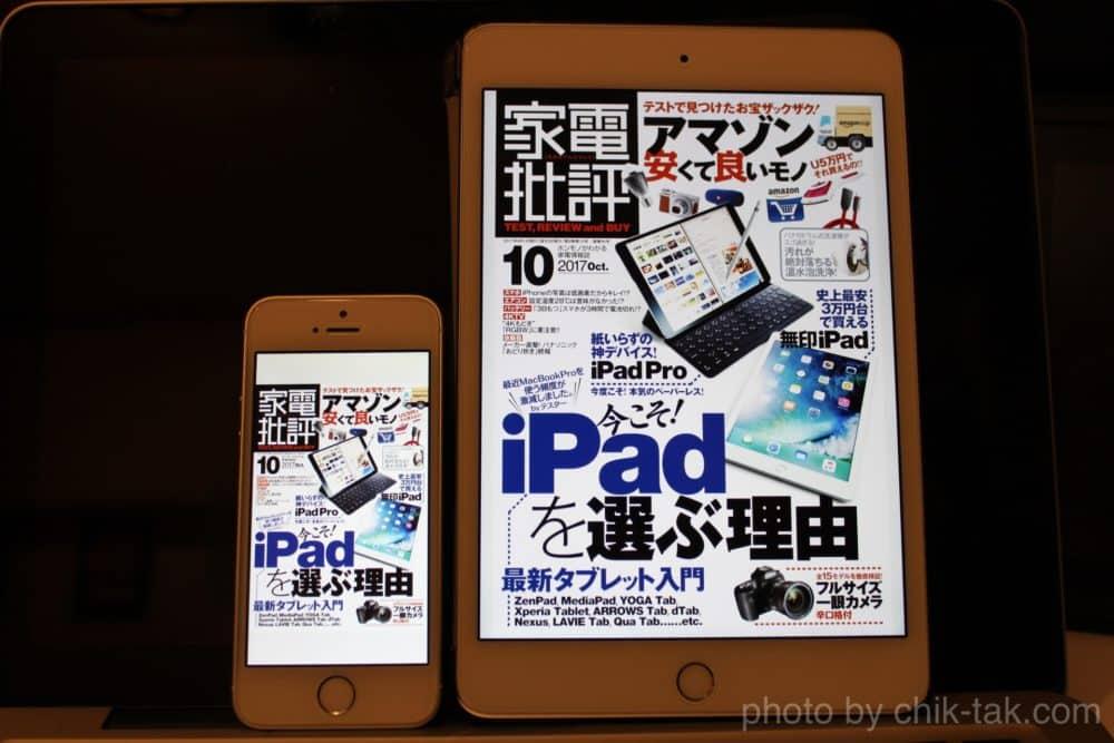 楽天マガジン iPhone iPad3