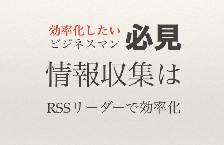 【ビジネスマン必見】情報収集はRSSリーダーで効率化