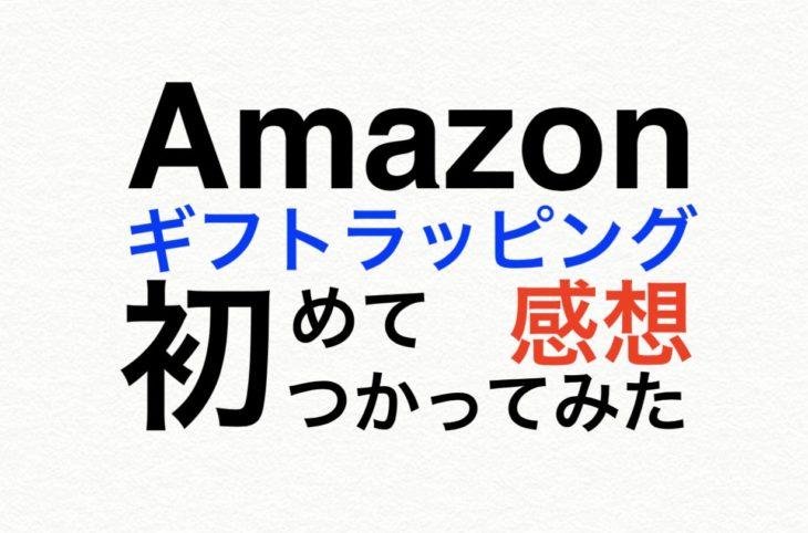 Amazonギフトラッピングってどんな感じなの