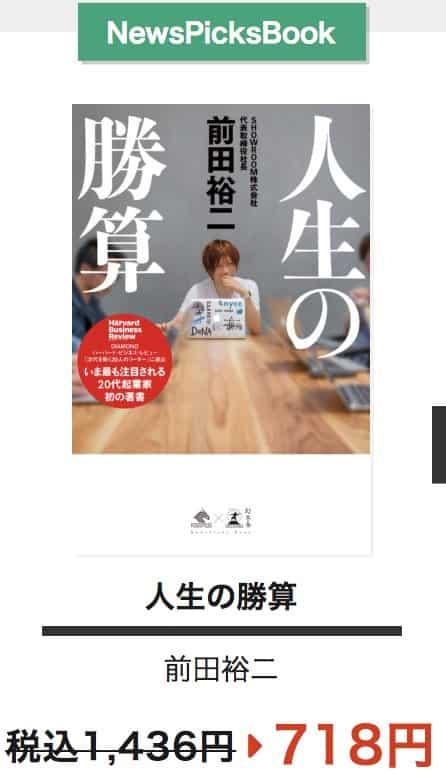 人生の勝算 (NewsPicks Book) Kindle版