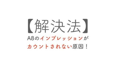 【解決法】A8のインプレッションがカウントされない原因!