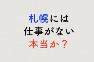 『札幌には仕事がない』は本当か。
