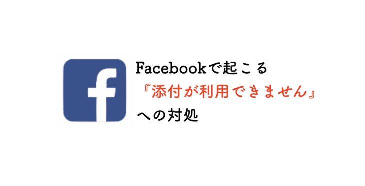 Facebookで起こる『添付が利用できません』への対処