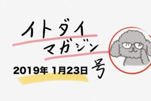 イトダイマガジン_190123