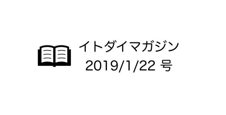 イトダイマガジン_190122