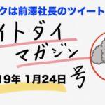 イトダイマガジン_190124