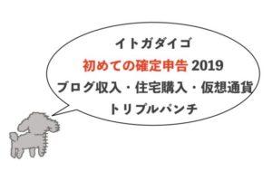 イトガダイゴ初めての確定申告 2019 ブログ収入・住宅購入・仮想通貨トリプルパンチ