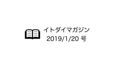 itodaimagazine_190120