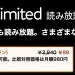 いつでもどこでも読み放題。さまざまな端末で利用可能。 3か月 (キャンペーンプラン) ¥2,940 ¥99 上記価格で3か月間利用可能。比較対照価格は月額980円の3か月分の合計額です