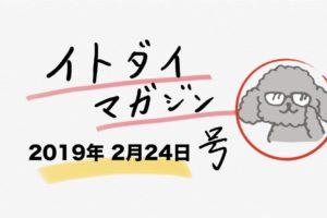 【出勤・面接前にインプット】イトダイマガジン 20190224