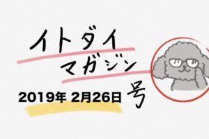 【出勤・面接前にインプット】イトダイマガジン 2019年2月26日号