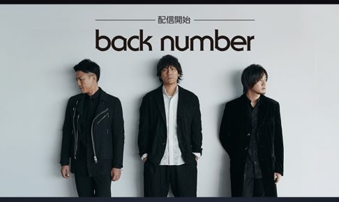 backnumber_amazon music unlimited