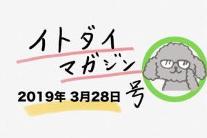 【出勤・面接前にインプット】イトダイマガジン 20190328