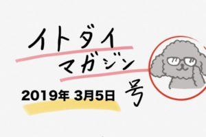 【出勤・面接前にインプット】イトダイマガジン 2019年3月5日号
