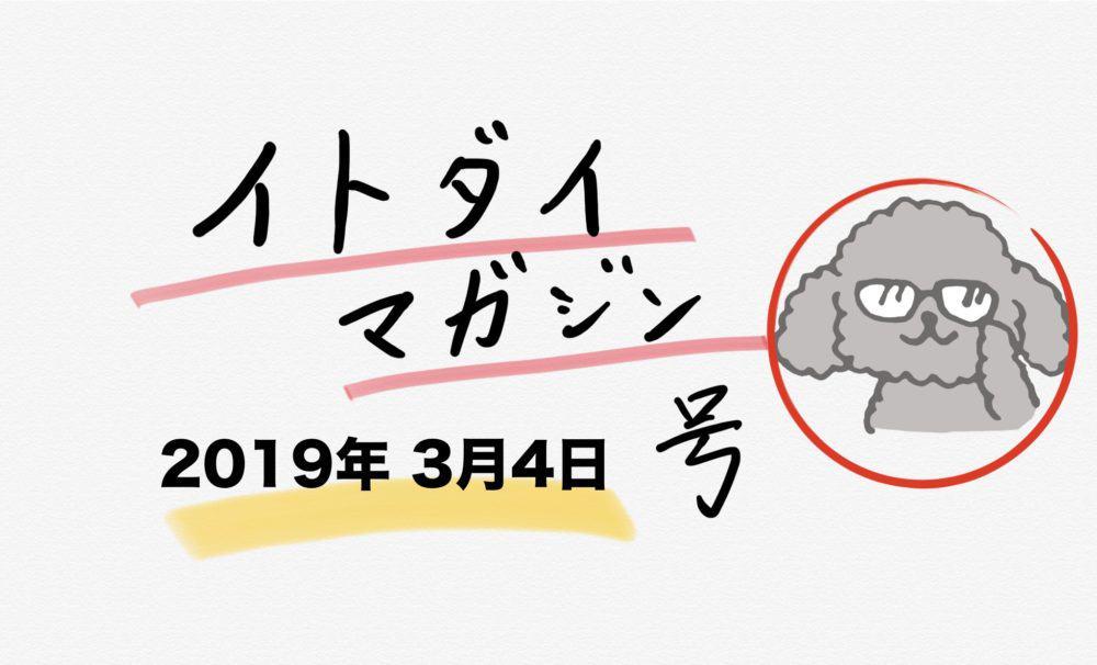 【出勤・面接前にインプット】イトダイマガジン 2019年3月4日号