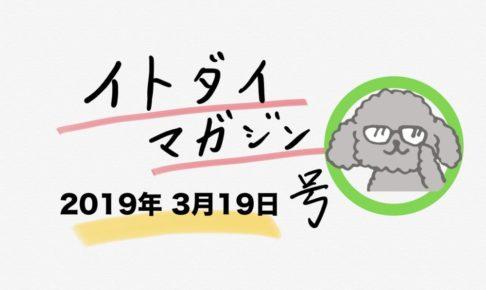 【出勤・面接前にインプット】イトダイマガジン 20190319