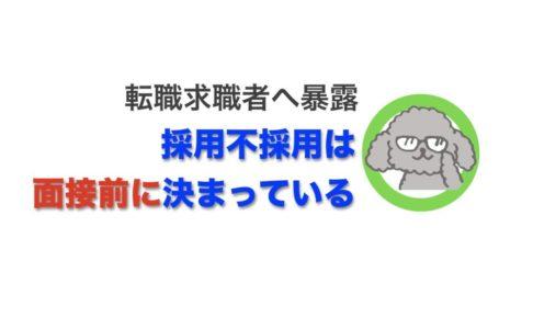 【転職求職者へ暴露】採用不採用は面接前に決まっている!?