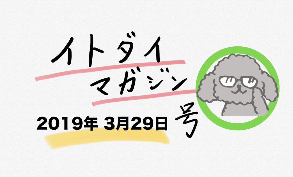 【出勤・面接前にインプット】イトダイマガジン 20190329