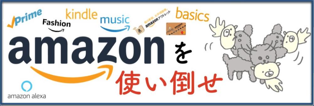 Amazonを使い倒せ【評判・ランキング・代わり・転職・就職・口コミ】