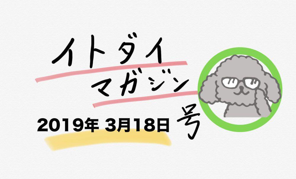 【出勤・面接前にインプット】イトダイマガジン 20190318