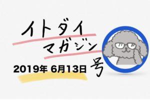 【出勤・面接前にインプット】イトダイマガジン 2019年6月13