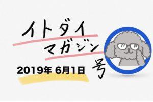 【出勤・面接前にインプット】イトダイマガジン 2019年6月1