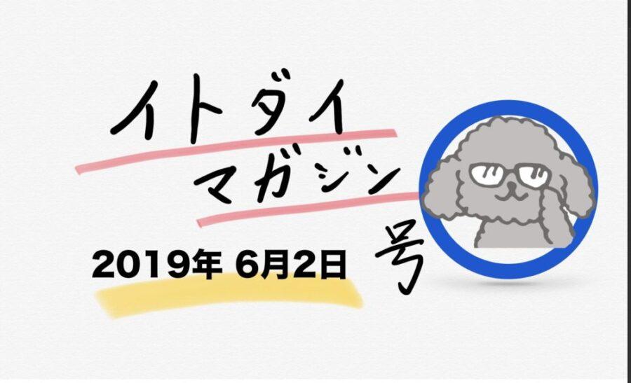 【出勤・面接前にインプット】イトダイマガジン 2019年6月2