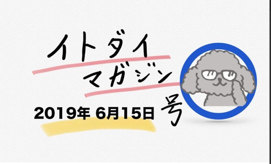 【出勤・面接前にインプット】イトダイマガジン 2019年6月15