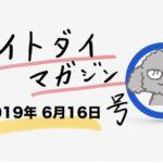 【出勤・面接前にインプット】イトダイマガジン 2019年6月16