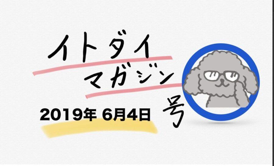 【出勤・面接前にインプット】イトダイマガジン 2019年6月4