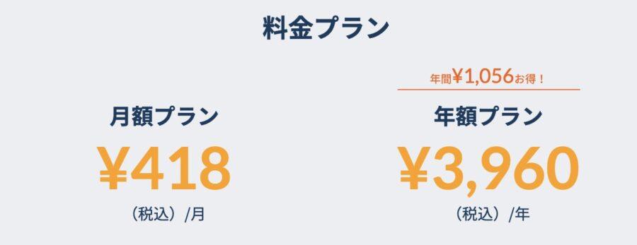 楽天マガジン料金プラン月額と年額