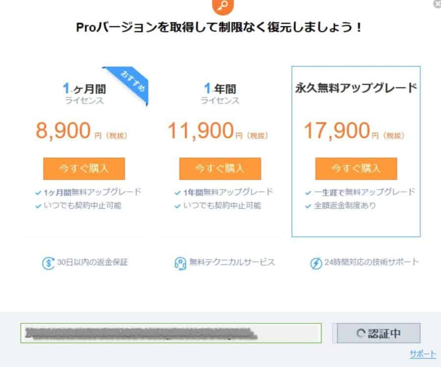 EaseUS Data Recovery Wizardのアカウント認証画面