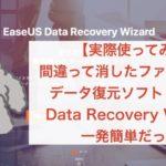 【実際使ってみた】間違って消したファイルを復元するには、データ復元ソフト EaseUS Data Recovery Wizardで一発簡単だった。