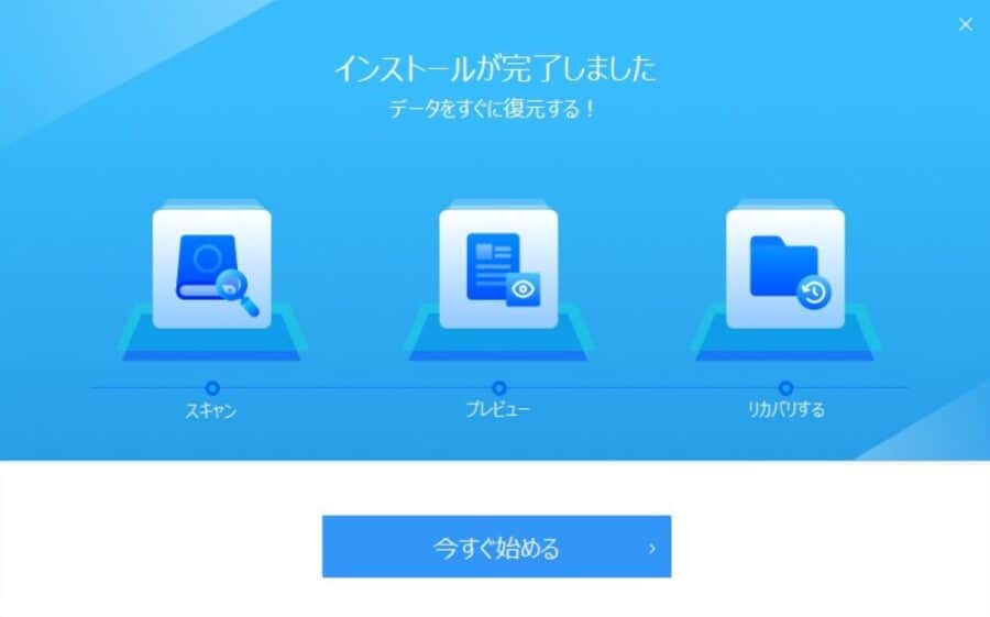 EaseUS Data Recovery Wizardインストール完了まで約3分