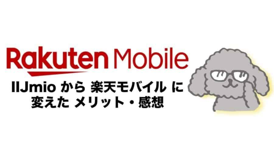 【MVNO】格安SIMをIIJMIOから楽天モバイルに変えたメリット・デメリットと感想