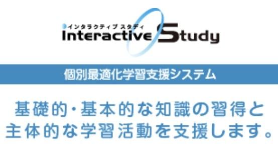 個別学習支援システム「インタラクティブスタディ」