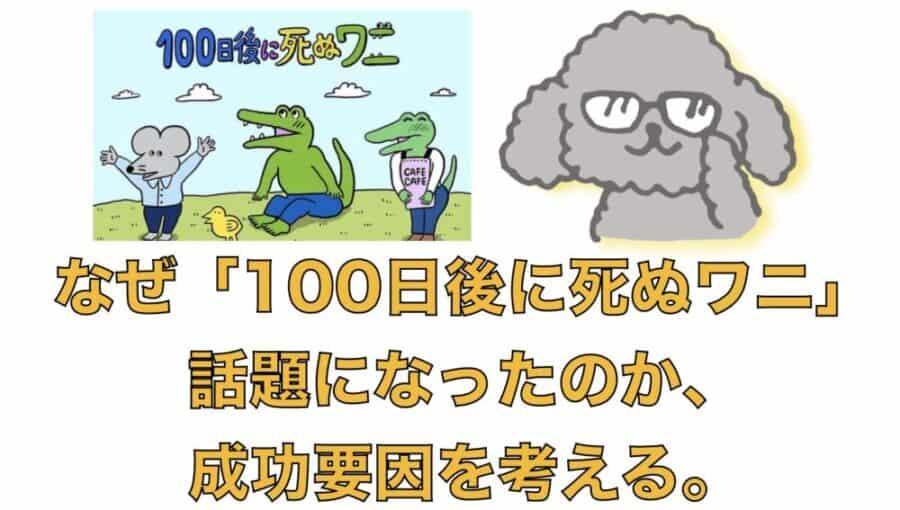 【考察】なぜ「100日後に死ぬワニ」は話題になったのか、成功要因を考える。