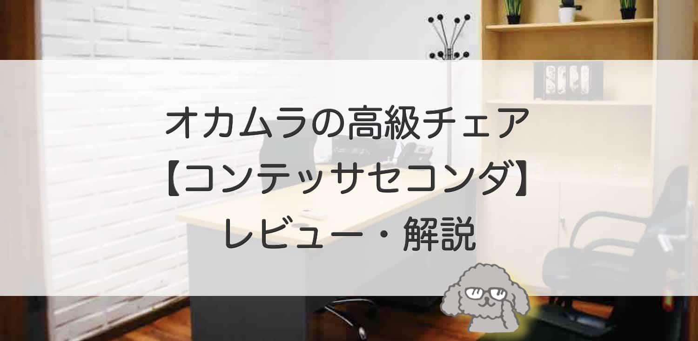 現役オフィスチェア販売員が オカムラの高級チェア【コンテッサセコンダ】をレビュー・解説