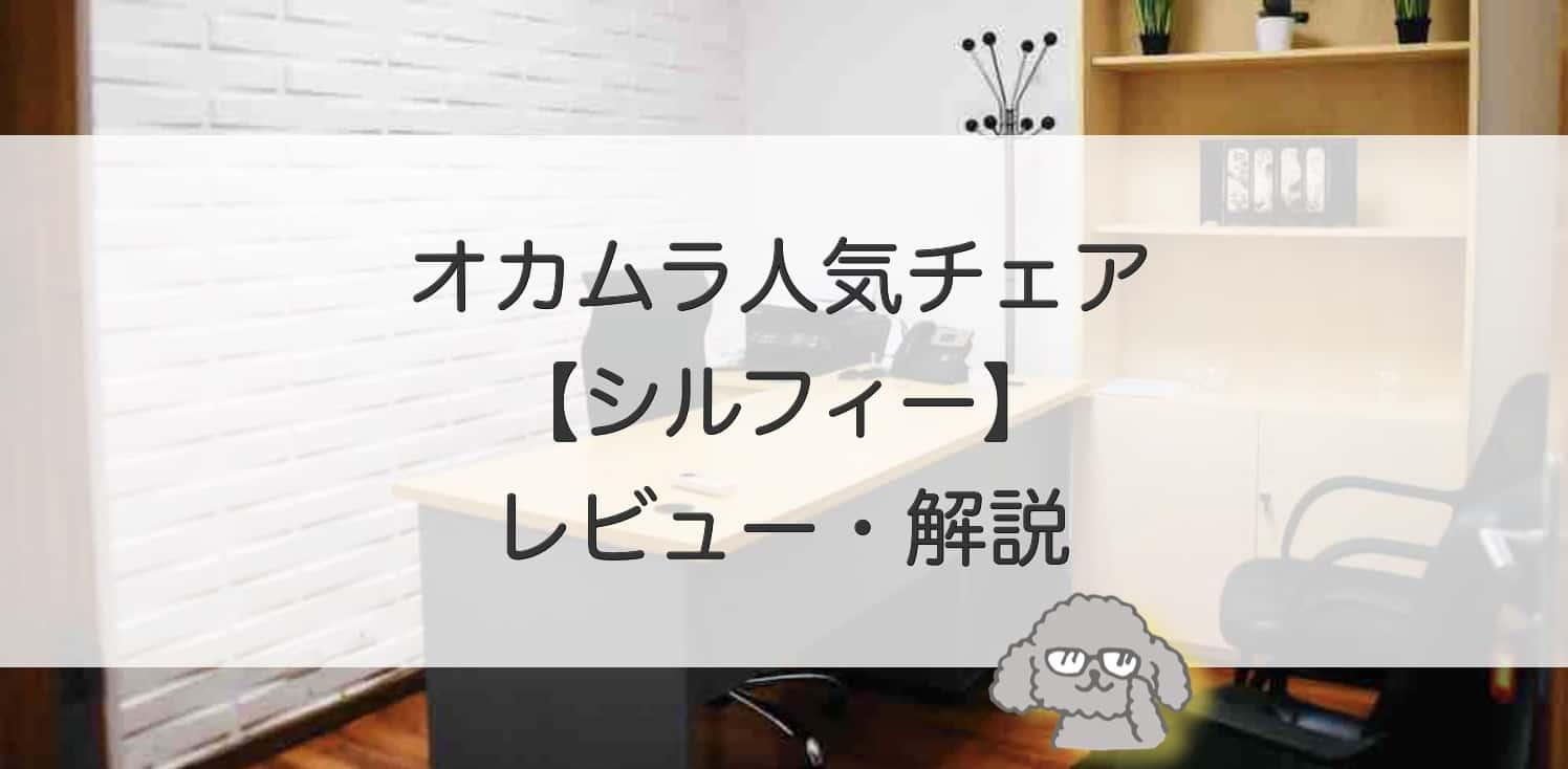 オカムラの人気オフィスチェア【シルフィー】をレビュー・解説