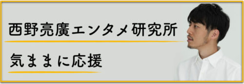西野亮廣エンタメ研究所