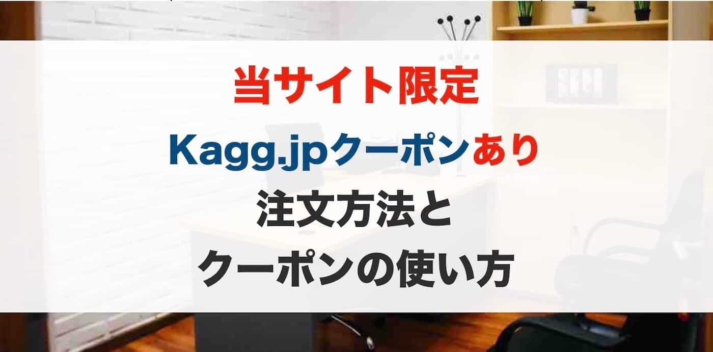 【当サイト限定 Kagg.jpクーポンあり 】Kagg.jpでの注文方法とクーポンの使い方