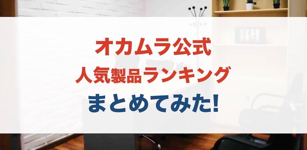 オカムラの人気ランキング製品をまとめた 各オフィスチェアは何位?